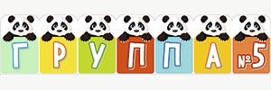 Оформление группы Панды